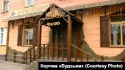 Корчма «Будзьма» у Гомелі, Білорусь