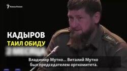Кадыров мстит Мутко за день рождения