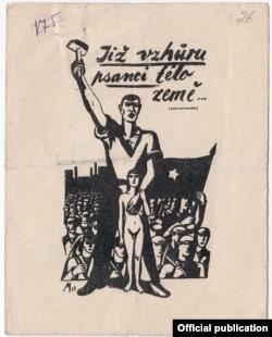 """""""Вставай, проклятьем заклеймённый, весь мир…"""" (первая строка чешской версии гимна """"Интернационал"""") – этот рисунок был найден у одного из арестованных учителей"""
