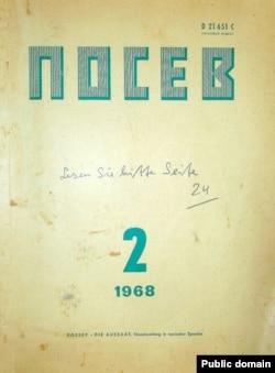 """""""Посев"""". Общественно-политический журнал. №2, 1968 г."""