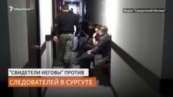 """Экспертиза подтвердила пытки """"Свидетелей Иеговы"""" из Сургута"""