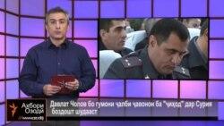 Ахбори Тоҷикистон аз 6-уми марти соли 2014-ум