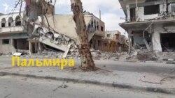Пальмира превратилась в город-призрак
