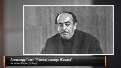 "Александр Галич ""Памяти доктора Живаго"""
