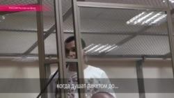 Олег Сенцов розповідає про катування у ФСБ