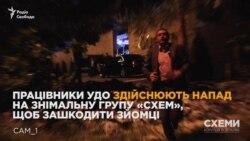 Напад працівників УДО на знімальну групу програми «Схеми» (відео)