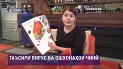 Китайские рестораны в Душанбе теряют клиентов из-за коронавируса