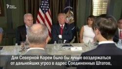 """Дональд Трамп обещает Пхеньяну """"огонь и гнев"""""""