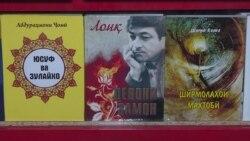 Почему в Таджикистане не читают книги?