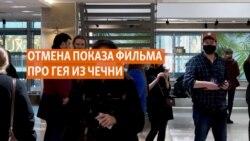 Кто и как сорвал показ фильма о гее-бойце из Чечни