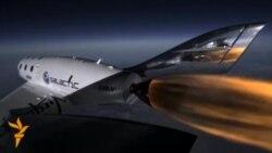 Космічний корабель VirginGalactic ІІ завершив успішний випробувальний політ