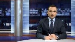 «Ազատություն» TV լրատվական կենտրոն, 25-ը օգոստոսի, 2015թ․