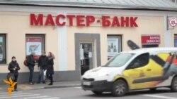 Центральний банк Росії відкликав ліцензії «Майстер-банку» у Москві