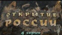 """Открытие России 4 - """"Опричнина"""", часть 1"""