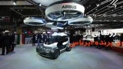 بالا، بالا، بالاتر: خودرو پرنده ایرباس رونمایی شد