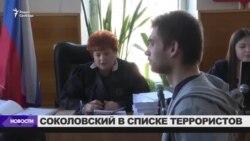 Российского блогера Руслана Соколовского внесли в список террористов