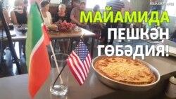 Майами татарлары гөбәдия пешерергә өйрәнде