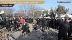 В Одесі протестувальники розібрали бруківку на пляжі Ланжерон