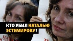 ЕСПЧ вынес решение по делу об убийстве Натальи Эстемировой
