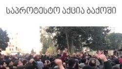 ბაქოში პოლიტპატიმრების გათავისუფლებას მოითხოვენ