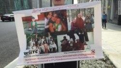 Материнский протест у московской мэрии