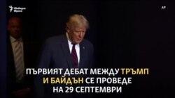"""""""Клоун"""", """"лъжец"""" и още обиди от първия дебат преди изборите в САЩ"""