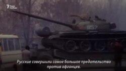 """""""Русские совершили самое большое предательство против афганцев"""""""
