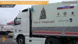 «Йолка в Новоросію» – черговий «гумконвой» з Росії