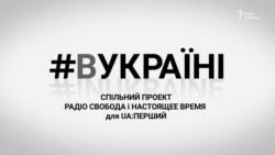 Українське Мертве море – відео