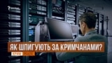 ФСБ стежить за кримчанами в інтернеті | «Крим.Реалії»