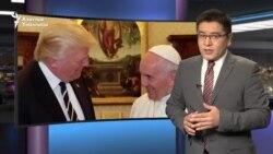 Ватиканда Трамп Рим папасына жолукту