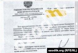 Письмо Генпрокуратуры.