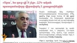 Էթիկայի հանձնաժողովը քննում է եզդիների բողոքը Մանվել Բադեյանի դեմ