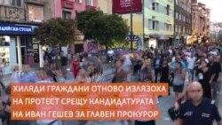 Хиляди пак поискаха истинско състезание за нов главен прокурор