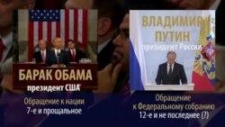 Обама vs Путин