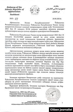 Афғонистон Элчилигининг А.Ж.Аскандари ҳимоясига юборган расмий хати