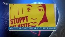 Немцовх ала ду Путинан; Нохчийн ницкъахошна хенаш тоьхна; Австрехь магор ю хьиджабаш