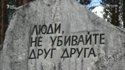 Сандармох: місце пам'яті злочинів Сталіна та його режиму (відео)