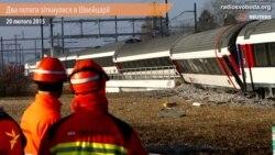 Два потяги зіткнулися в Швейцарії, є поранені