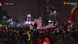 Тисячі румунів протестують проти політики уряду в галузі безпеки (відео)