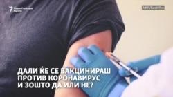 """""""Вакцините се првиот чекор кон враќање во нормала"""""""