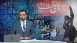 صبحانه با خبر ۲۸ خرداد