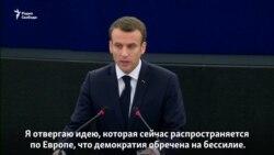 Эммануэль Макрон о силе демократии