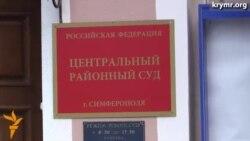 Суд у справі Фонду «Крим» перенесли