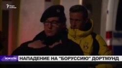 "Нападение на ""Боруссию"" Дортмунд"