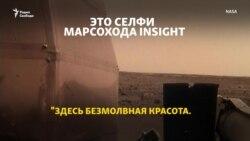 """Первое """"селфи"""" с Марса"""