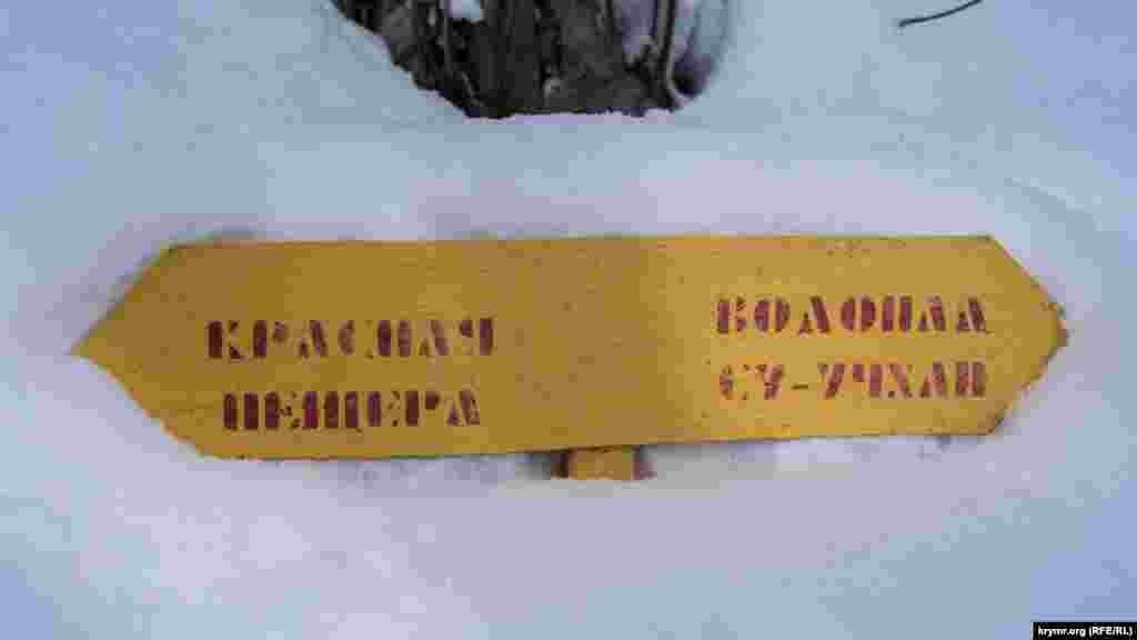 Туристичний покажчик потонув у сніговому заметі. В урочищі Кизил-Коба його висота досягає 30-40 сантиметрів