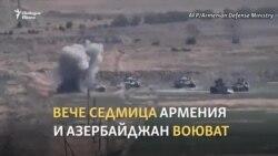 Битката за Нагорни Карабах. Как се стигна дотук?