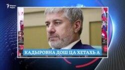 Нохчий ца беза Малхбузенна, боху Кадыровс, 45 стаг вийна Iедало регионехь, боху Чайкас