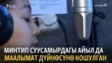 """""""Суусамыр FM"""": элет үнү"""